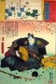 Estampe de Kuniyoshi (4)