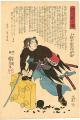 Estampe de Kuniyoshi (6)